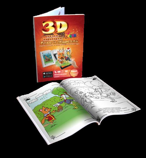 Живая раскраска 3d скачать бесплатно